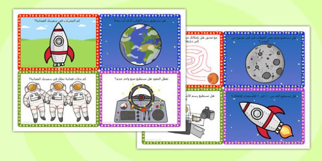 بطاقات تحدي عن سفينة الفضاء