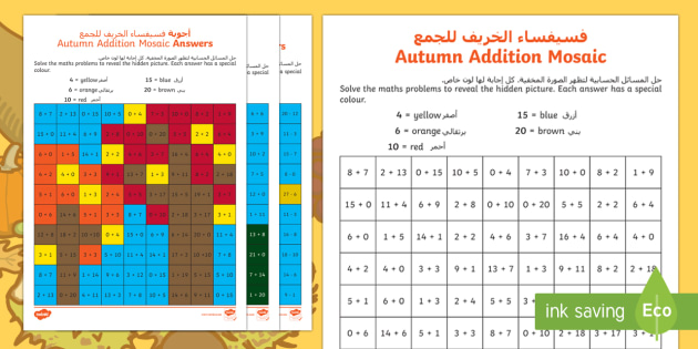 Ks1 Autumn Addition And Subtraction Mosaic Worksheet Activity