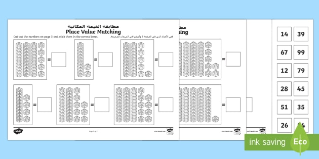 place value tens and ones to 100 cut and stick worksheet. Black Bedroom Furniture Sets. Home Design Ideas