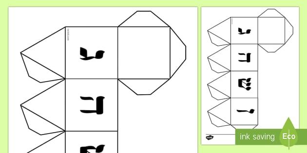 hanukkah dreidel net paper template arabicenglish hanukkah