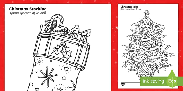 Christmas Themed Mindfulness Colouring Pages English/Greek