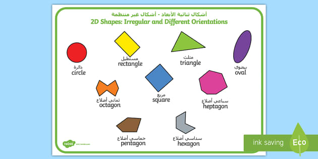 Year Name D D Shapes Pdf together with T L Senses Word Mat Ver besides Fr T N D Shape Word Mat French also T N D Shape Word Mat Ver besides Img. on 2d shape word mat