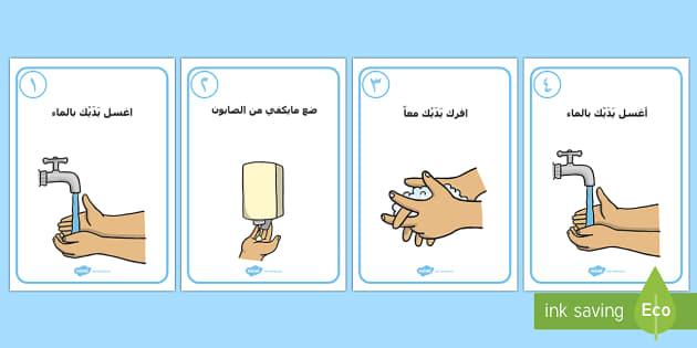 نظافة اليدين افكار لليوم العالمي لغسل اليدين