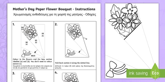 Mother's Day Paper Flower Bouquet Colouring Page English/Greek