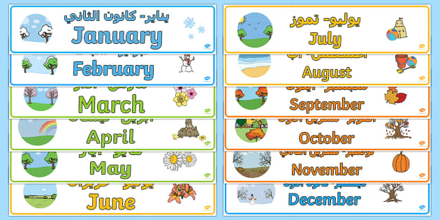 Months of the Year Display Banner Pack Arabic/English ...