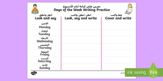 days of the week writing worksheet worksheet arabic english days of. Black Bedroom Furniture Sets. Home Design Ideas