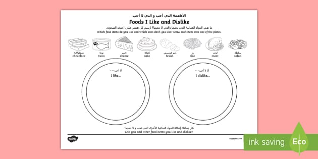 food likes and dislikes worksheet worksheet arabic english food german. Black Bedroom Furniture Sets. Home Design Ideas