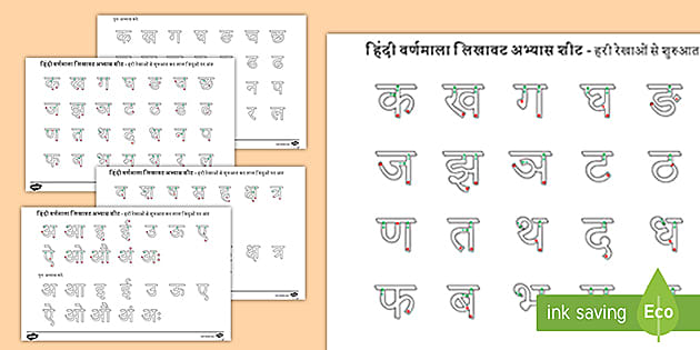 Hindi Letter Formation Handwriting Worksheet Foundation Stage