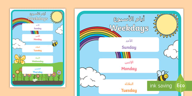 Weekdays Display Poster Arabic/English - posters, displays, weeks