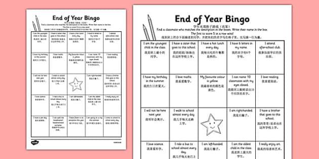 End Of School Worksheets : Last day of school bingo worksheet activity sheet mandarin