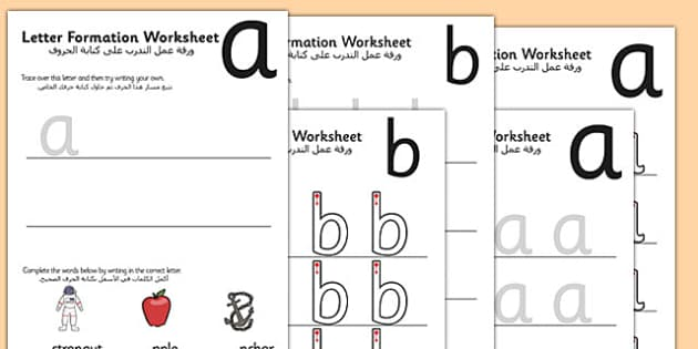 a to z letter formation worksheets arabic translation writing. Black Bedroom Furniture Sets. Home Design Ideas