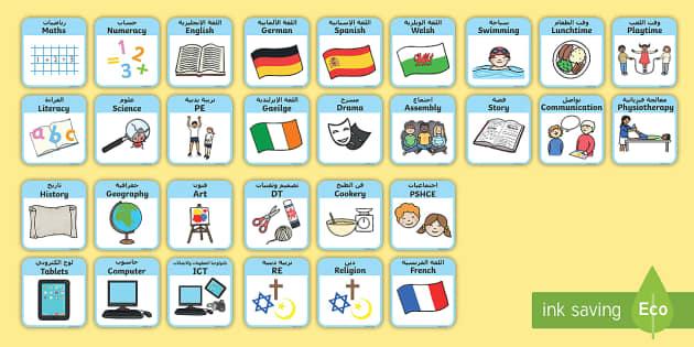 SEN Visual Timetable for School Arabic/English - EAL SEN ...