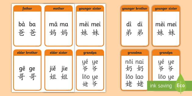 Family Member Words In Mandarin Chinese Flashcards English Mandarin Chinese